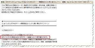 APC_BATT_2010-11-24_215723.png