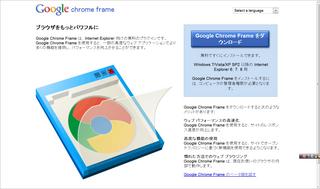 chromeFrame_2010-11-12_002139.png