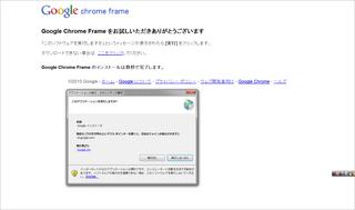 chromeFrame_ClickOnce_2010-11-12_002240.png