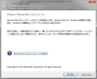 install_win7sp1_2010-10-28_232358.png