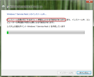 win7sp1_install1Hour_2010-10-29_012356.png