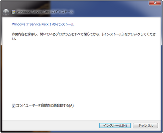 win7sp1_install_2010-10-29_001612.png