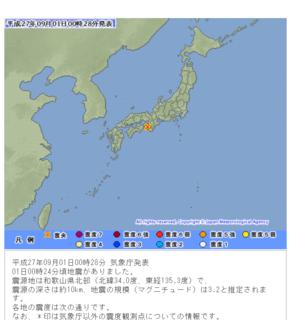 2015-09-1-jisin.PNG