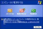 Shutdown_PatchApply