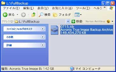 AcronisFullBackup20060715_2.jpg