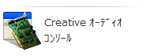 CreativeAudioCS20080113_153558.png
