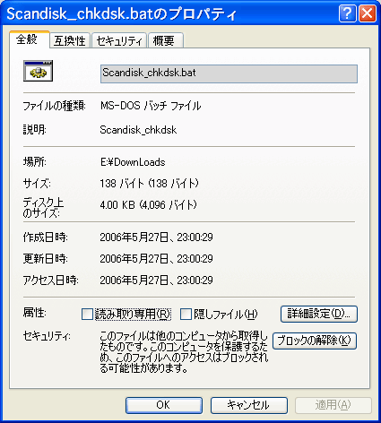 DownloadFileSecurity20060527_232524.png