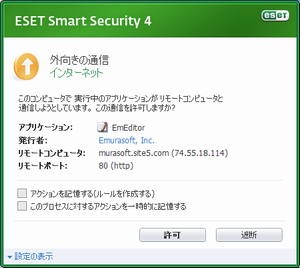 EsetEmSecurity_20091015_214241.png