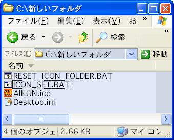 FolderIconSetting02_20070218_002836.png