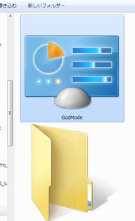 GodMode2011-08-17_205051.png