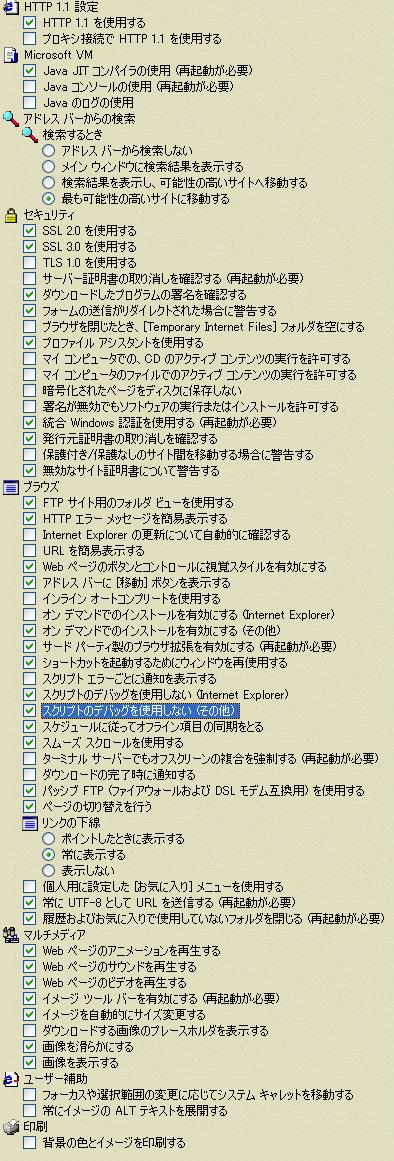 InternetOption_Details.png