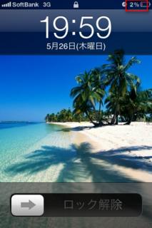 IphoneBattery2Percent_20110526_223128].png
