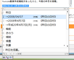 KimouIme20080408_220859ATOK.png