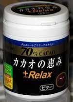 LotteCacao20061209_203458.jpg
