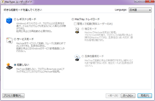 MacType_2012-04-28_023525.png