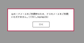 NG-Docomo-Mail-2014-01-17_004014.png