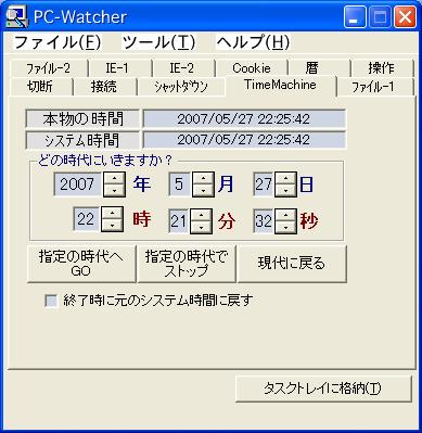 PCWatcher20070527_222603.png