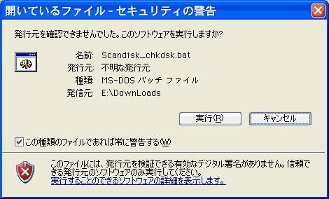 SecurityAlertOfFileOpen20060527_231430.png