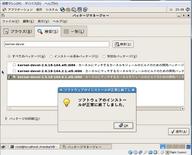 VirtualBoxCentOS_20091118.png
