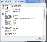 VirtualBoxSessionInfoSize_120090910_220642.png