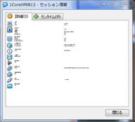 VirtualBoxSessionInfoSize_320090910_220642.png