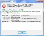 VirtualBoxUSBError20081223_000928.png