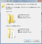 VistaSp2Beta_FolderCopy_200.png
