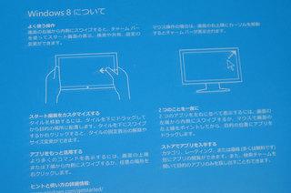 Win8Guide_20121101.jpg