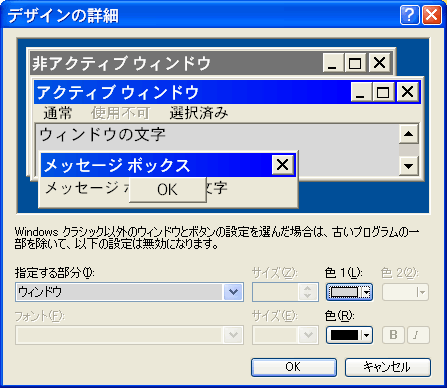 WindowColorSettings20060525_231629.png