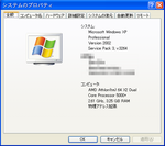 WindowsXPSP3RC_Pr20071224_224024.png