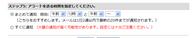 alert_bug_2010-06-27_001312.png