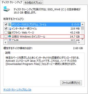 diskClean2013-06-25_230123.png
