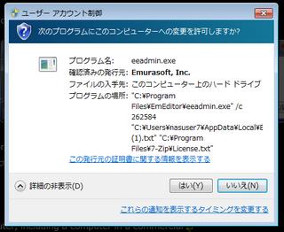 emuac2_2013-05-19_005822.png