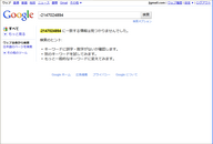 google_not_found_2010-07-08_213140.png