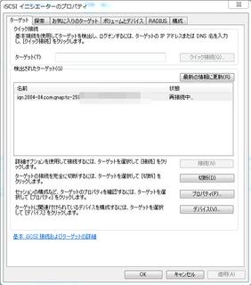 iSCSI_2011-01-06_213212.png