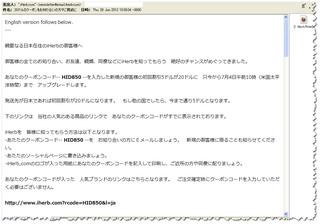 iherb2012-07-01_222413.png