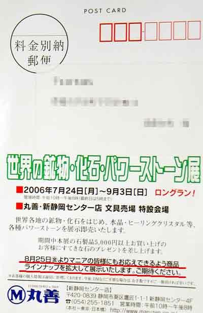 maruzen_powerstone20060802_.jpg