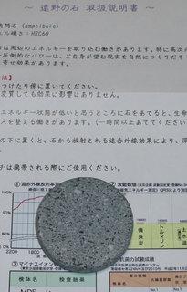 mu-tono-stone-IMG_8858.jpg