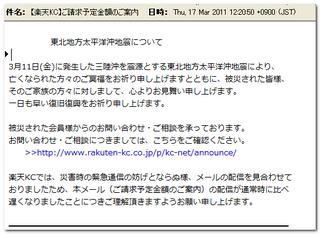 rakuten2011-03-17_213640.png