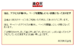 rakuten_Stop20060721_201001.png
