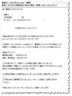sakuraVPS2013-04-10_234120.png