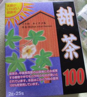 tencha_20110320.jpg