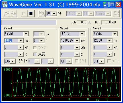 wavegene_1000Hz.png