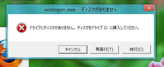 win8Error_2012-06-10_231839.png