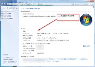 winsat_win2011-01-06_234723.png
